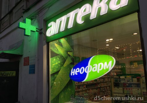 Аптека Неофарм на улице Обручева Изображение 4
