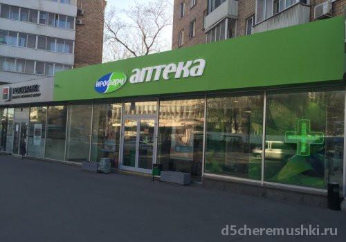 Аптека Неофарм на улице Обручева Изображение 6