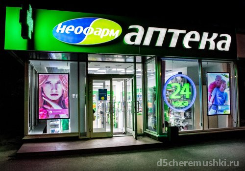Аптека Неофарм на улице Обручева Изображение 2
