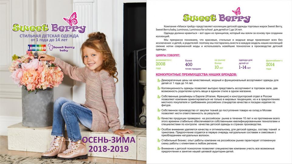 Магазин детской одежды Sweet Berry Изображение 1