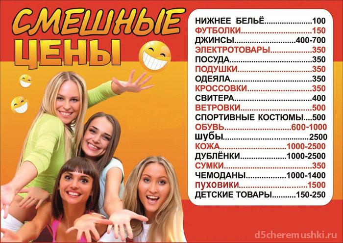 Магазин Смешные цены №1 на улице Гарибальди Изображение 4