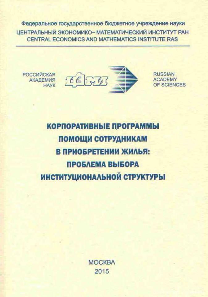 Центральный экономико-математический институт РАН Изображение 4
