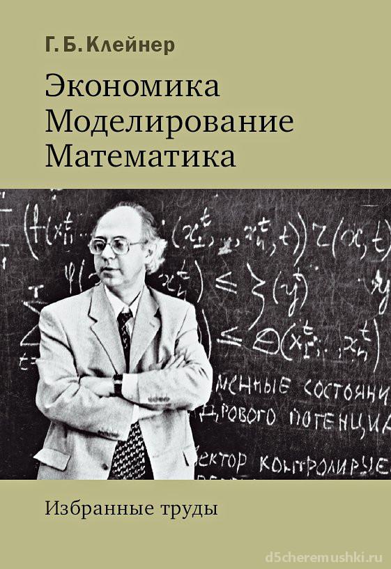 Центральный экономико-математический институт РАН Изображение 1