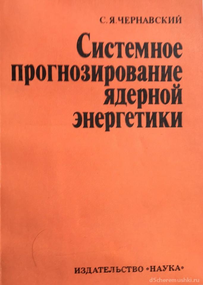 Центральный экономико-математический институт РАН Изображение 6