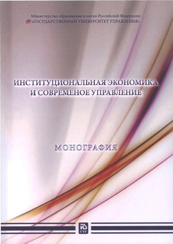 Центральный экономико-математический институт РАН Изображение 2