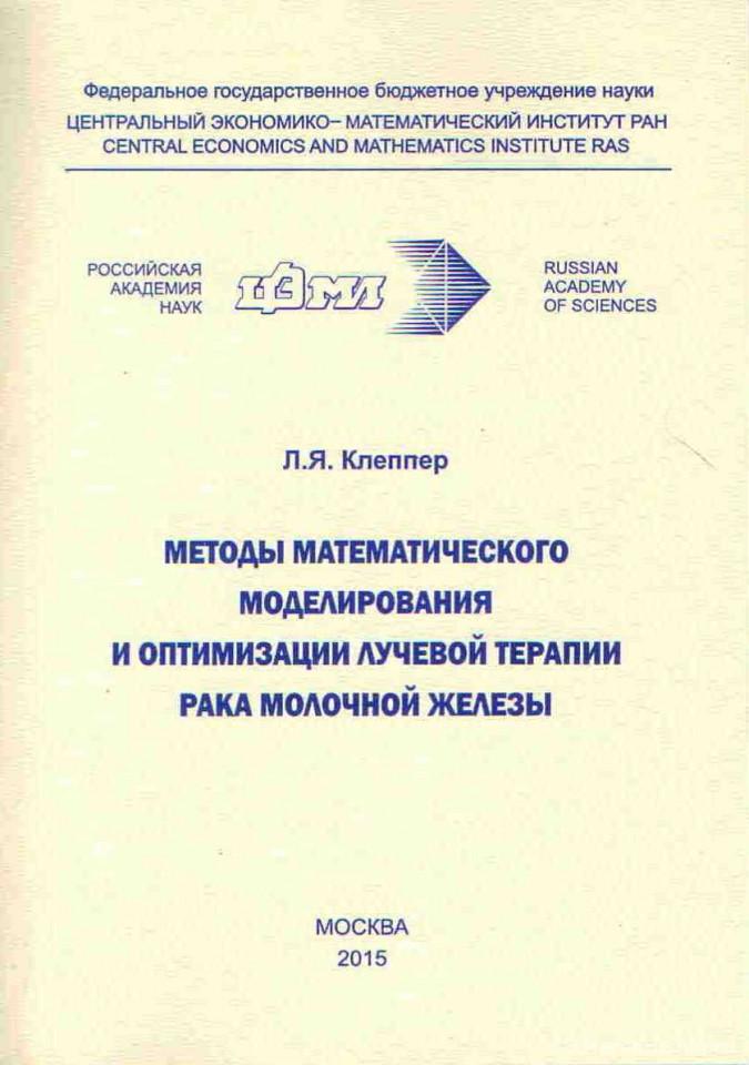 Центральный экономико-математический институт РАН Изображение 8